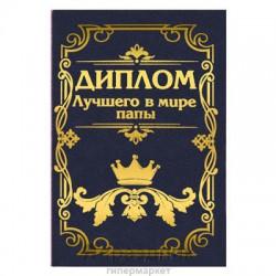 Диплом бумага Лучший в мире папа 11,2*16,2 см