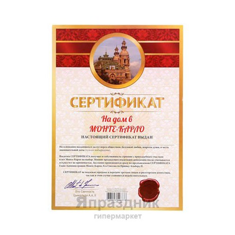 Сертификат на дом в Монте-Карло