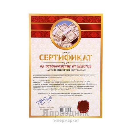 Сертификат на освобождение от налогов