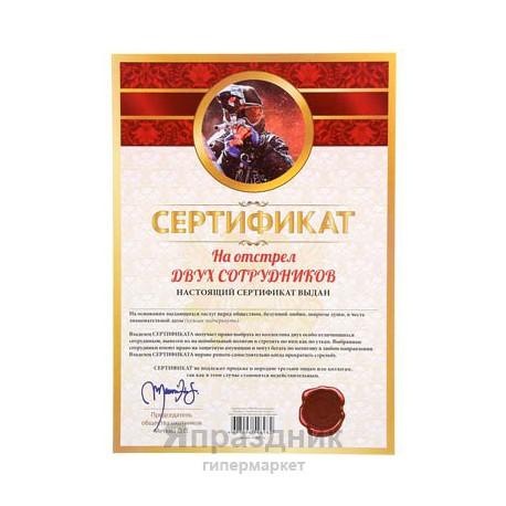 Сертификат на отстрел двух сотрудников