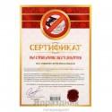 Сертификат на списание всех долгов