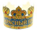 """Корона """"Прекрасный принц"""", 63,7*13,5 см"""