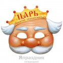 Маска карнавальная картон Царь 28*23.5 см