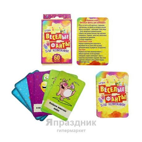 """Игры с карточками """"Веселые фанты"""", 9,2х6,2 см"""