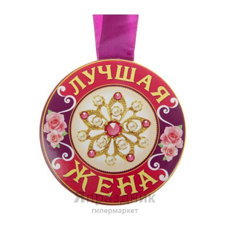 """Медаль """"Лучшая жена"""", диам 7,6 см"""