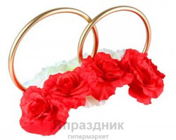 Кольца на крышу Кл06-01-0603 с цветами по кругу 35*47*35см красн/бел