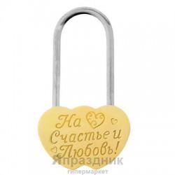 """Замочек свадебный """"На счастье и любовь!"""", 7 х 4 см"""