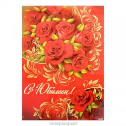 """Плакат """"С юбилеем!"""" красные розы"""