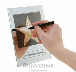 Диплом звезда стекло С новорожденным зеркальная рамка 15*20