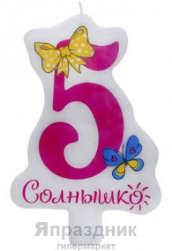 Свеча для торта Цифра 5 розовая