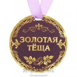 """Медаль """"Зол. теща"""", диам.9 см"""