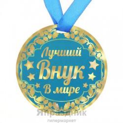 """Медаль """"Лучший внук в мире"""", диам.9 см"""