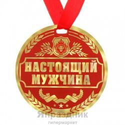 """Медаль """"Настоящий мужчина"""", диам.9 см"""