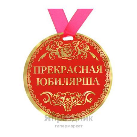 """Медаль """"Прекрасная юбилярша"""", диам.9 см"""