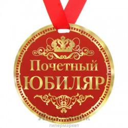 """Медаль""""Почетный юбиляр"""", диам.9 см"""