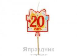 Свеча для торта 20 лет мини
