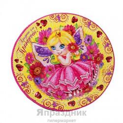 Набор тарелок Праздник для принцессы! 18см 6шт