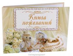 """Книга пожеланий А5 """"Мишки"""" ламинированная"""