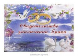 """Свидетельство о заключении брака """"Два лебедя на синем фоне"""" А5,ламинированное"""