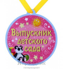 Медаль полимер на магните Выпускник детского сада 8,5*9,2 см