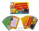 Игра вопрос-ответ бумага Офисные страсти (наб. 20 карточек) 11.4*17.2 см
