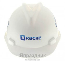 Каска пластиковая с нанесением В каске 26,5*21 см