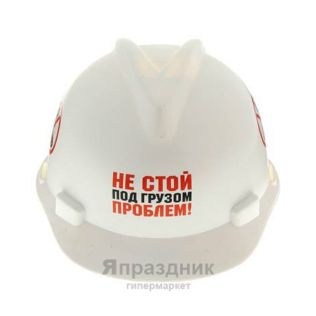 Каска пластиковая с нанесением Не стой под грузом проблем 26,5*21 см