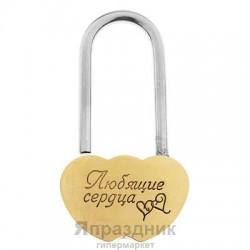 Замочек свадебный металл Любящие сердца 7*4см 494873, шт