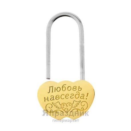 """Замочек свадебный """"Любовь навсегда!"""", 7 х 4 см"""