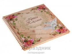 """Книга пожеланий """"Винтаж"""" на пружине, 21,7 х 21 см"""