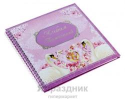 """Книга пожеланий """"Лебеди"""" на пружине, 21,7 х 21 см"""