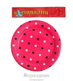 Тарелка круглая в горох розовая ( набор 6 шт) D-23