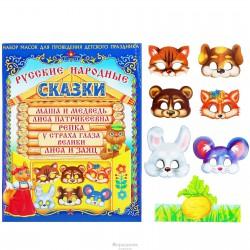 """Набор масок """"Русские-народные сказки: """"Репка"""", """"Маша и Медведь"""" и др."""", 7 шт., 23 х 29 см"""