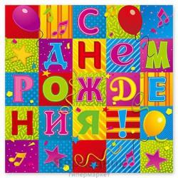 Салфетка С ДР Мозаика 33см 12шт/G1502-12