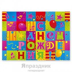 Скатерть полиэтиленовая С днем рождения Мозаика 130х180см