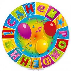Набор тарелок С Днем Рождения Мозаика 17см 6шт