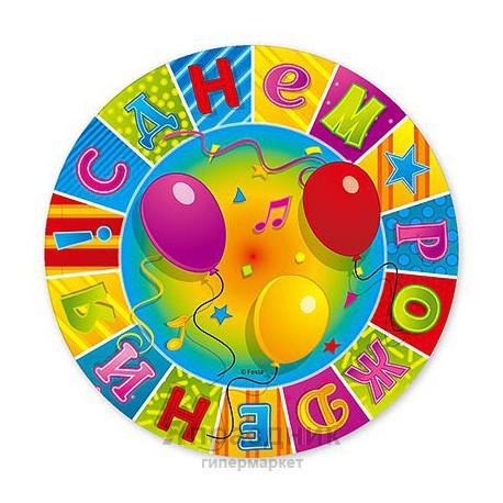 Набор тарелок С Днем Рождения Мозаика 23см 6шт