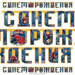Гирлянда-букв Marvel Человек-Паук 220смG