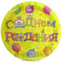 Тарелки бумажные ламинированные С Днем Рождения 6шт Русская версия 23см