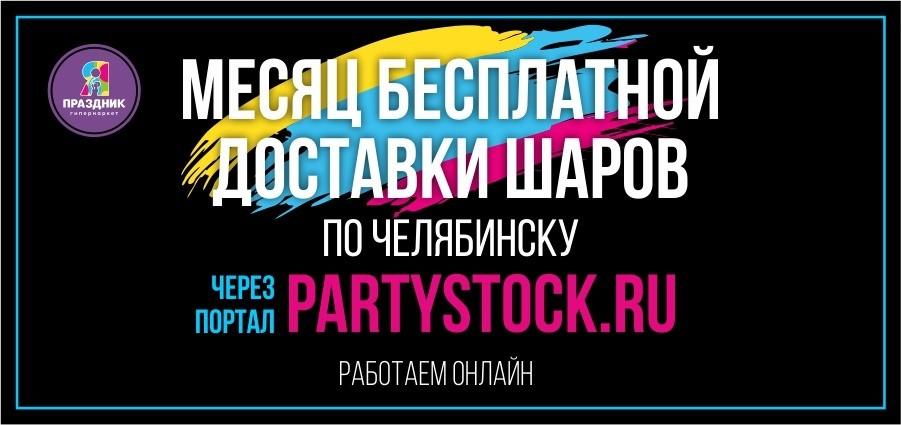 Бесплатная доставка шаров через портал partystock.ru