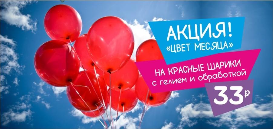 33 рубля за шарик