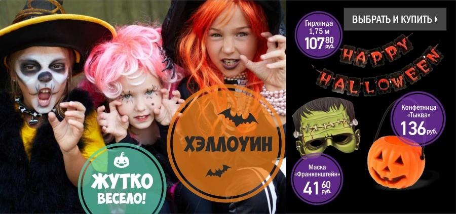 Товары для Хэллоуина!
