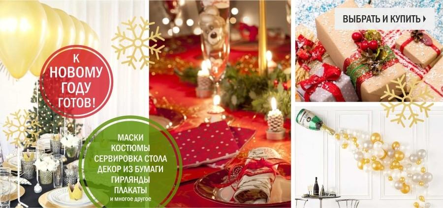 Маски, гирлянды, бумажный декор, помпоны, новогодняя сервировка