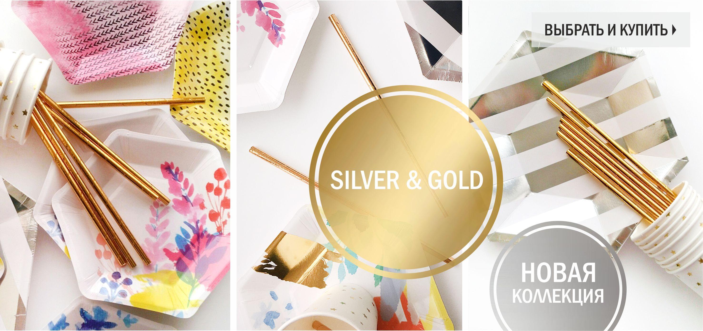 Эксклюзивная коллекция Silver&Gold