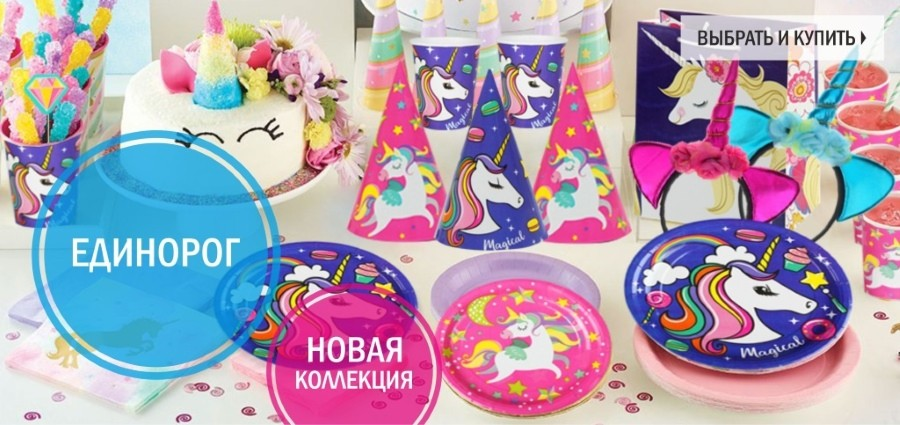 Тематическая коллекция для любителей Единорогов!